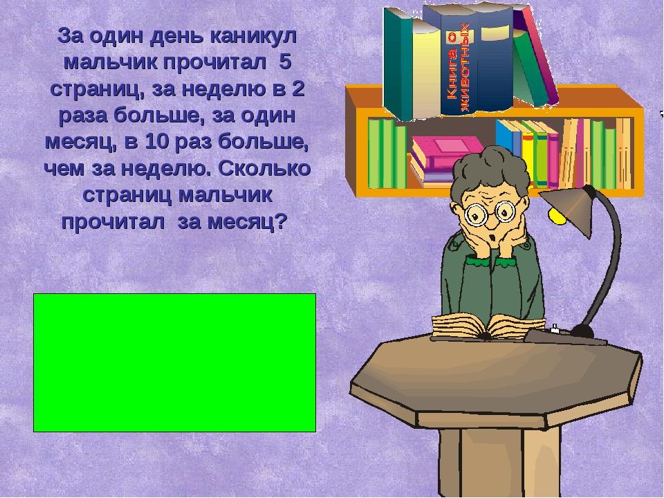 За один день каникул мальчик прочитал 5 страниц, за неделю в 2 раза больше, з...