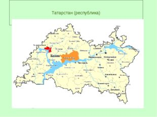 Татарстан (республика)