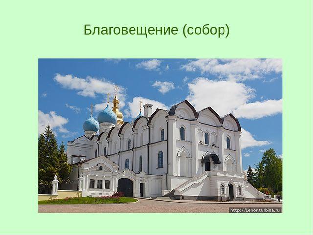 Благовещение (собор)