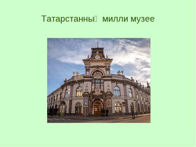 Татарстанның милли музее