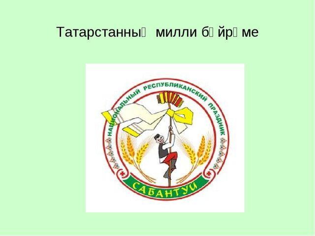 Татарстанның милли бәйрәме