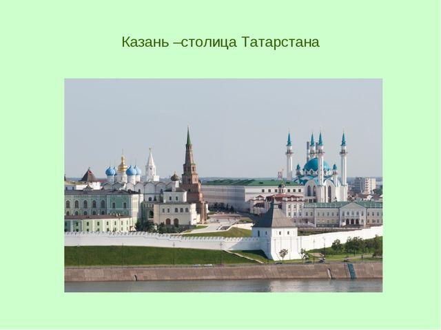 Казань –столица Татарстана