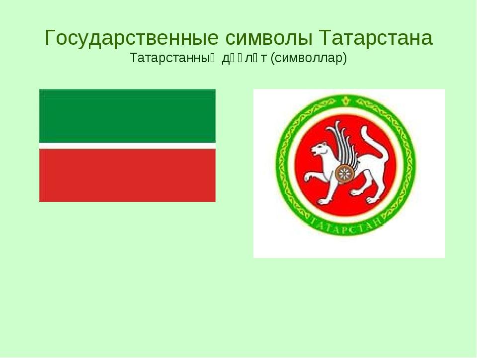 Государственные символы Татарстана Татарстанның дәүләт (символлар)