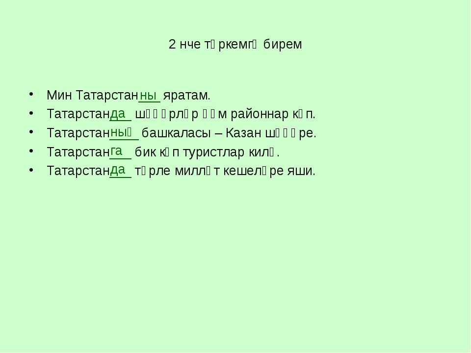 2 нче төркемгә бирем Мин Татарстан___ яратам. Татарстан___ шәһәрләр һәм район...