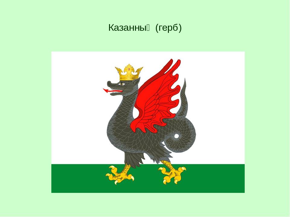 Казанның (герб)