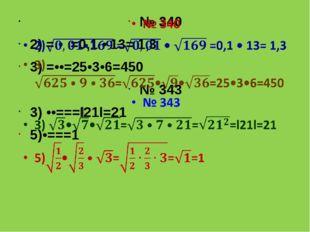 № 340 № 340 2) = •  =0,1 • 13= 1,3 3) =••=25•3•6=450 № 343 3) ••===l21l