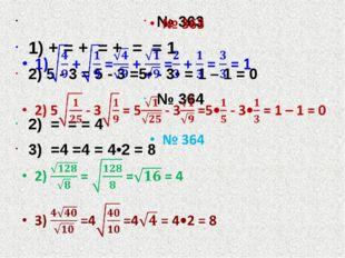 № 363 № 363 1) + = +  = +  =  = 1 2) 5 - 3 = 5 - 3 =5• - 3• = 1 – 1 = 0 №