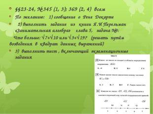 §§23-24, № 345 (1, 3); 369 (2, 4)  всем §§23-24, № 345 (1, 3); 369 (2, 4)  в