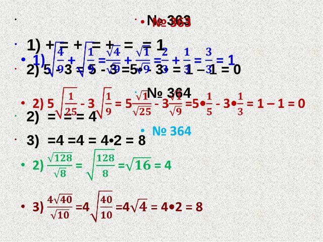 № 363 № 363 1) + = +  = +  =  = 1 2) 5 - 3 = 5 - 3 =5• - 3• = 1 – 1 = 0 №...