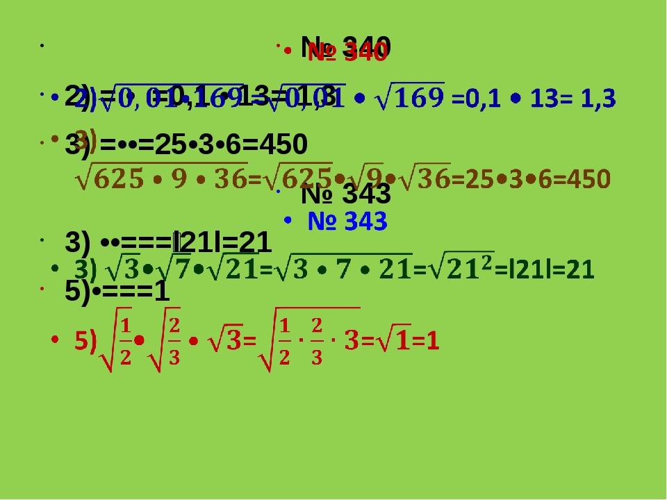 № 340 № 340 2) = •  =0,1 • 13= 1,3 3) =••=25•3•6=450 № 343 3) ••===l21l...