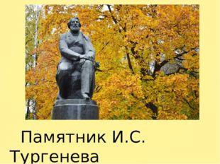 Памятник И.С. Тургенева