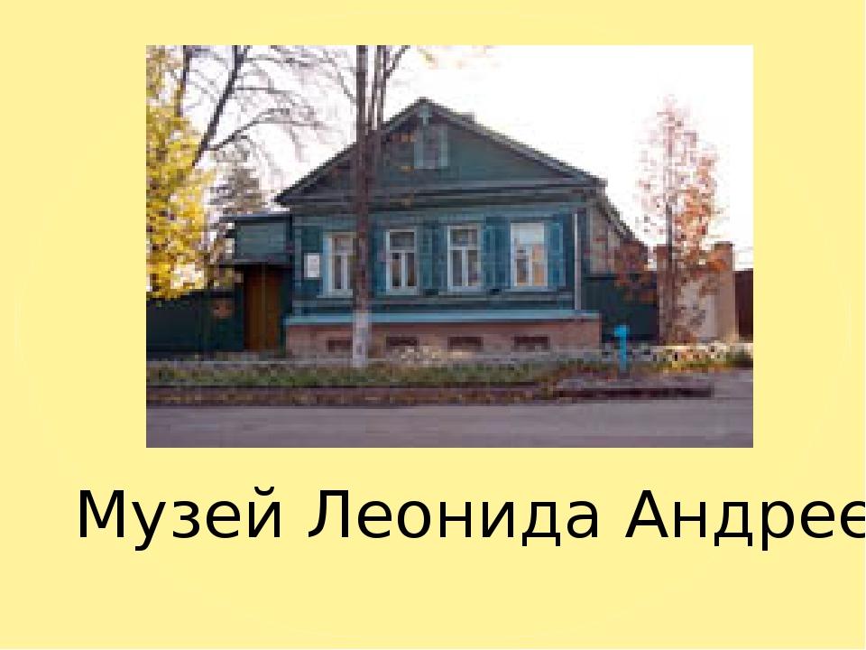 Музей Леонида Андреева