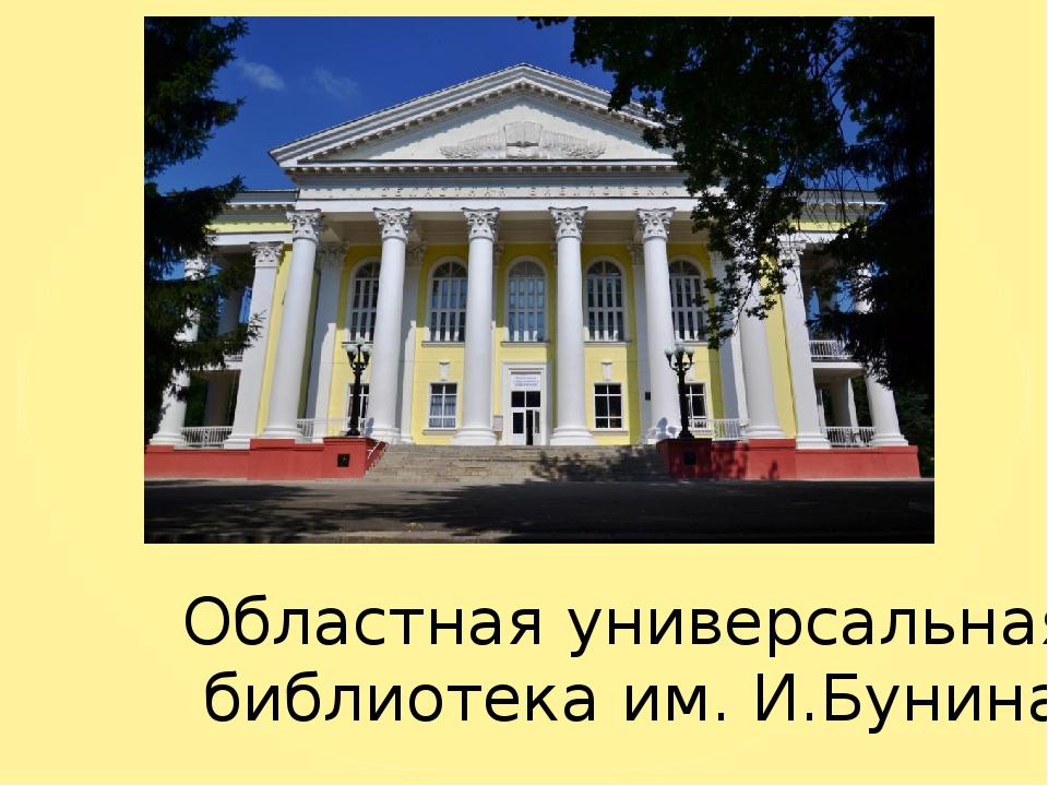 Областная универсальная библиотека им. И.Бунина
