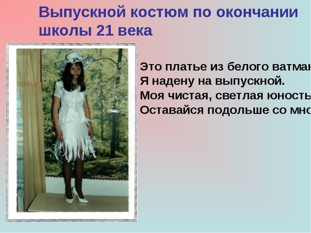 Выпускной костюм по окончании школы 21 века Это платье из белого ватмана Я на...