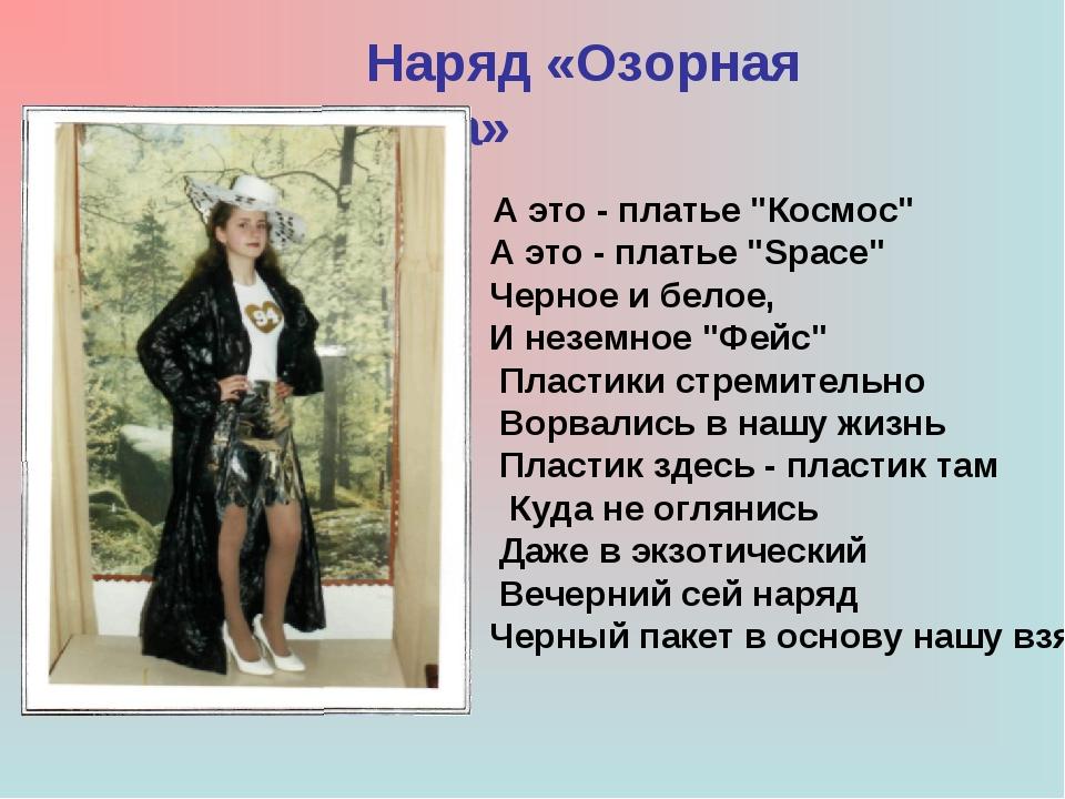 """Наряд «Озорная девчонка» А это - платье """"Космос"""" А это - платье """"Sрасе"""" Черн..."""