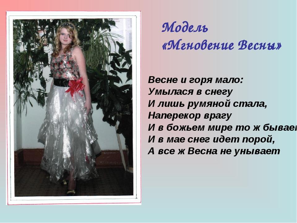 Модель «Мгновение Весны» Весне и горя мало: Умылася в снегу И лишь румяной ст...