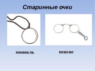 Старинные очки монокль пенсне