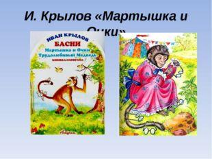 И. Крылов «Мартышка и Очки»