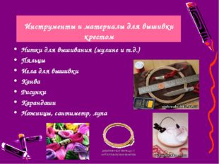 Инструменты и материалы для вышивки крестом Нитки для вышивания (мулине и т.д