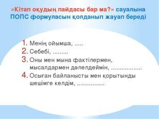 «Кітап оқудың пайдасы бар ма?» сауалына ПОПС формуласын қолданып жауап береді