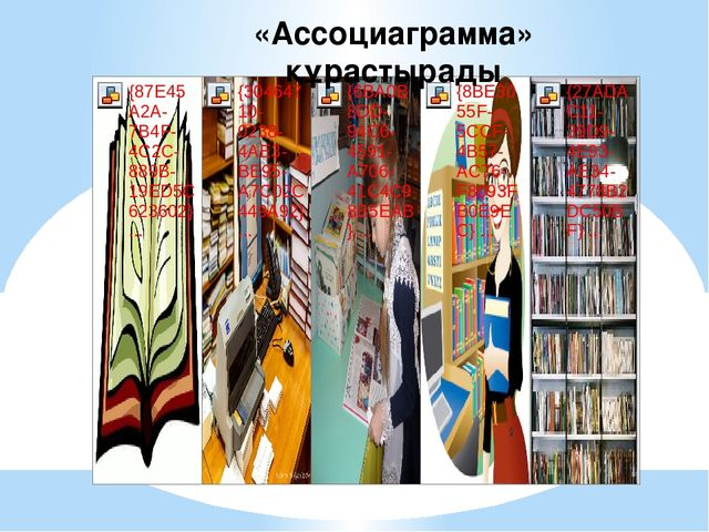 Кітапхана «Ассоциаграмма» құрастырады