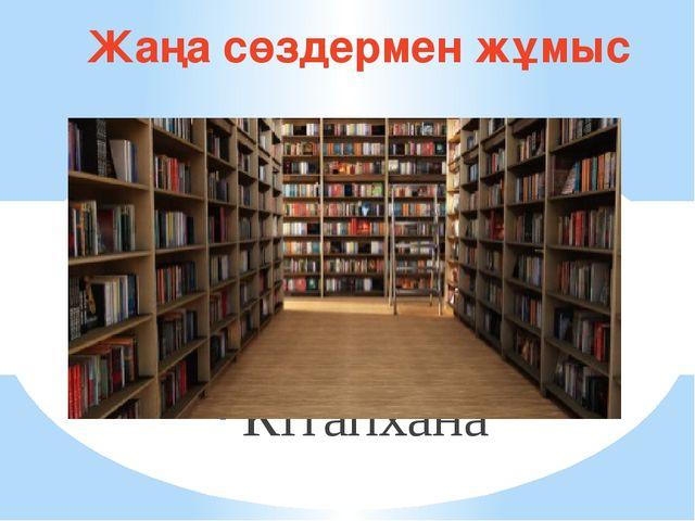 Жаңа сөздермен жұмыс Кітапхана