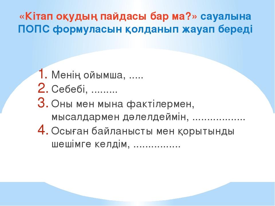 «Кітап оқудың пайдасы бар ма?» сауалына ПОПС формуласын қолданып жауап береді...