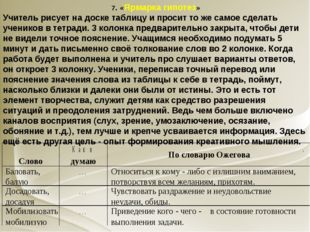7. «Ярмарка гипотез» Учитель рисует на доске таблицу и просит то же самое сд