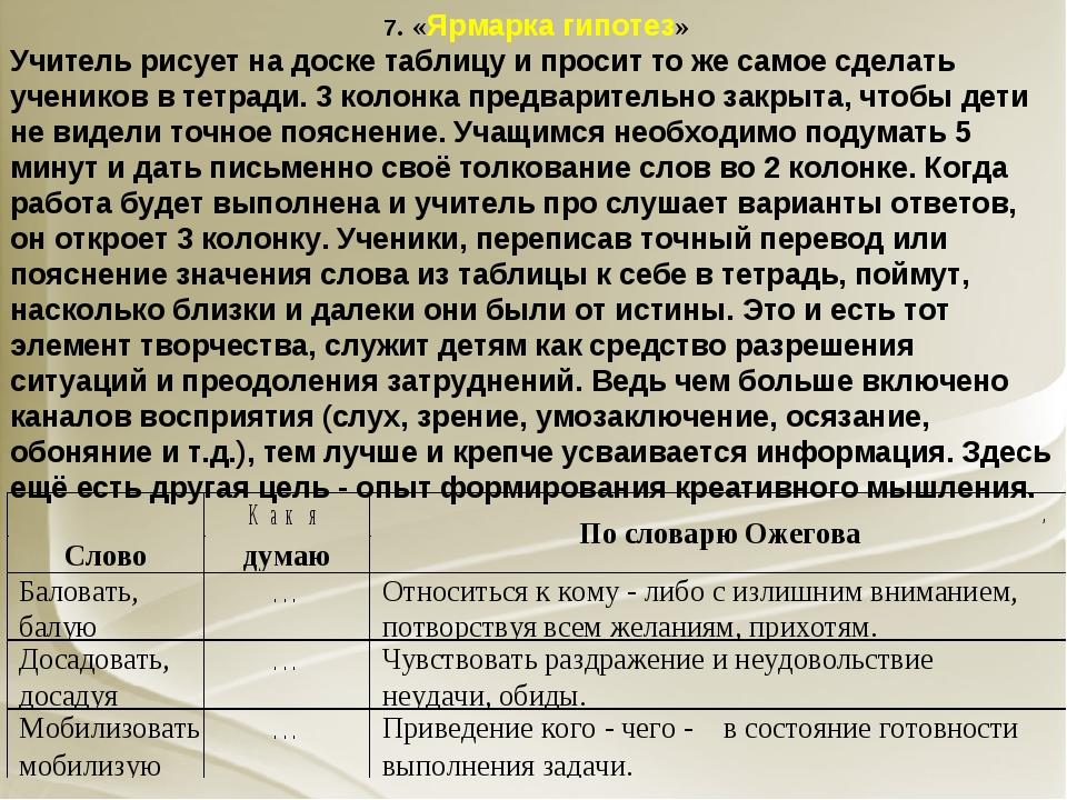 7. «Ярмарка гипотез» Учитель рисует на доске таблицу и просит то же самое сд...