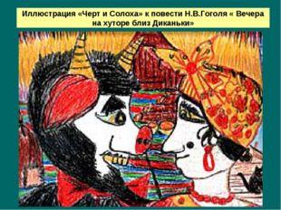 Иллюстрация «Черт и Солоха» к повести Н.В.Гоголя « Вечера на хуторе близ Дика