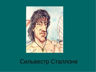 Сильвестр Сталлоне
