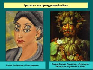 Гротеск – это причудливый образ Никас Сафронов «Неуловимая» Арчимбольдо Джузе