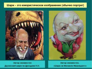 Шарж – это юмористическое изображение (обычно портрет) Автор неизвестен Друже