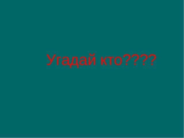 Угадай кто????