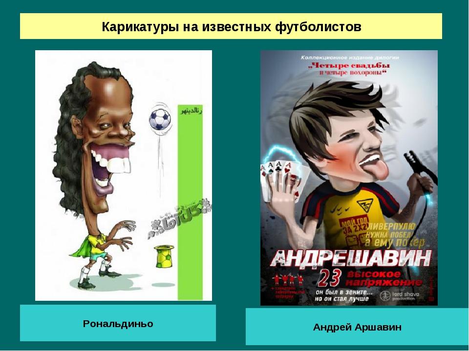 Карикатуры на известных футболистов Рональдиньо Андрей Аршавин