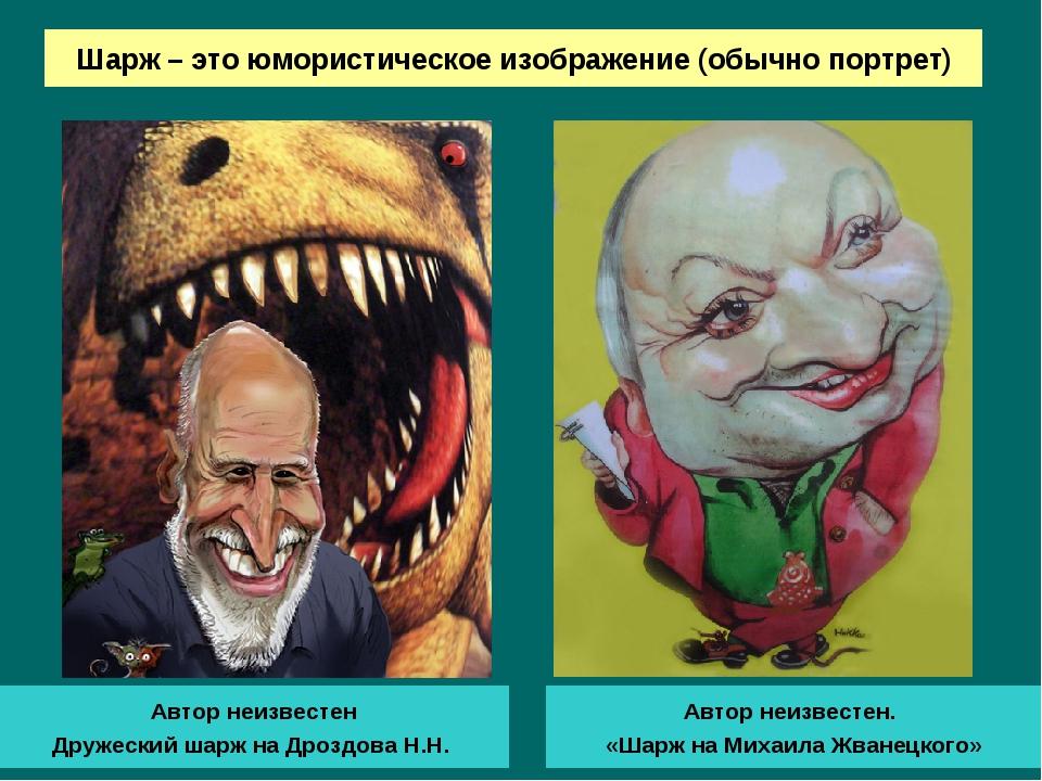 Шарж – это юмористическое изображение (обычно портрет) Автор неизвестен Друже...