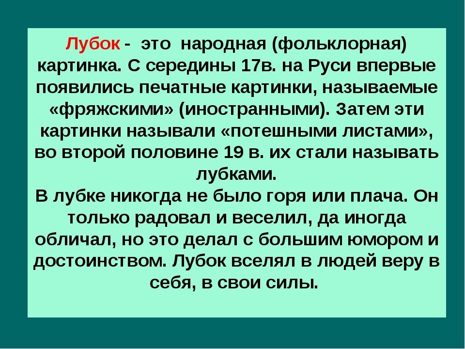 Лубок - это народная (фольклорная) картинка. С середины 17в. на Руси впервые...