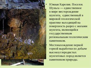 Южная Карелия. Поселок Шуньга — единственное вмире месторождение шунгита, ед