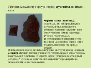 Геологи назвали эту горную породу шунгитом, по имени села. В петровские време