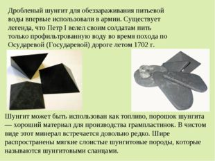 Дробленый шунгит для обеззараживания питьевой воды впервые использовали в арм