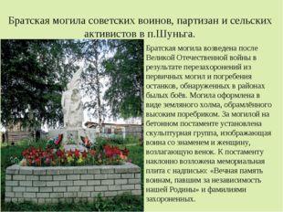 Братская могила советских воинов, партизан и сельских активистов в п.Шуньга.