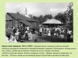 Шуньгская ярмарка. Фото 1926 г. Ярмарка была главным пунктом оптовой торговли