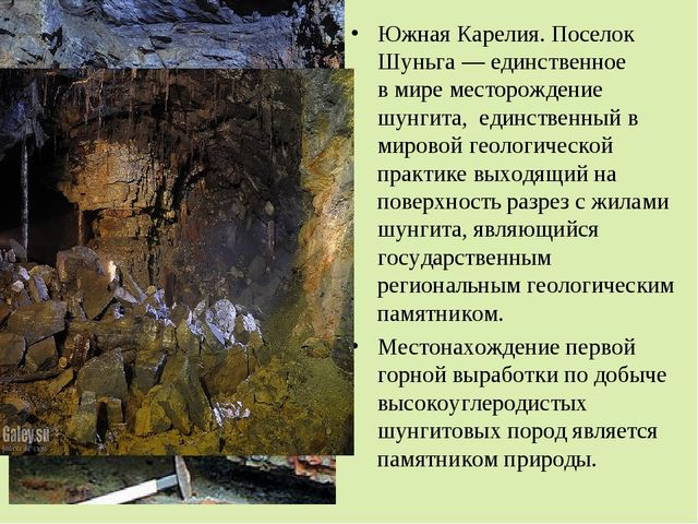 Южная Карелия. Поселок Шуньга — единственное вмире месторождение шунгита, ед...