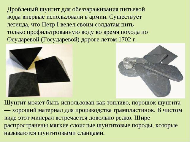 Дробленый шунгит для обеззараживания питьевой воды впервые использовали в арм...