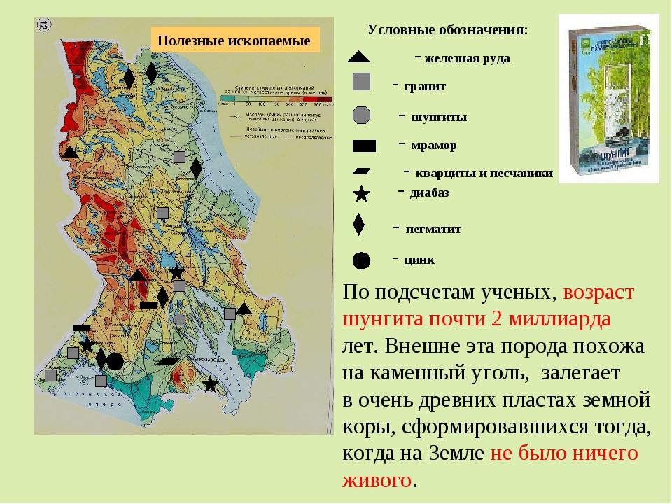 Полезные ископаемые - железная руда - гранит - шунгиты - мрамор - кварциты и...