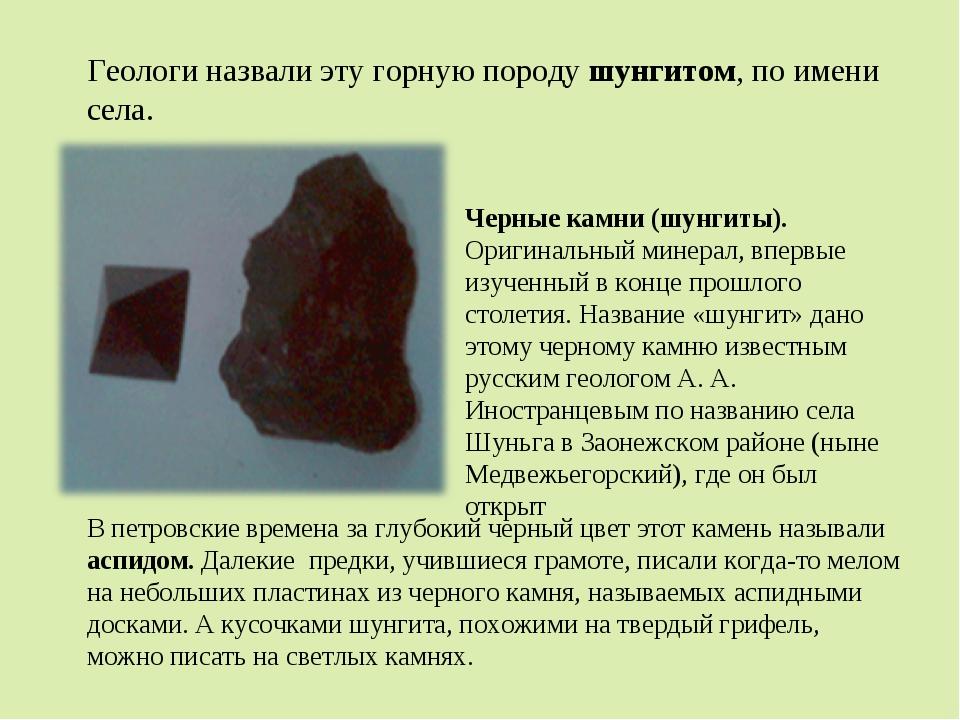 Геологи назвали эту горную породу шунгитом, по имени села. В петровские време...