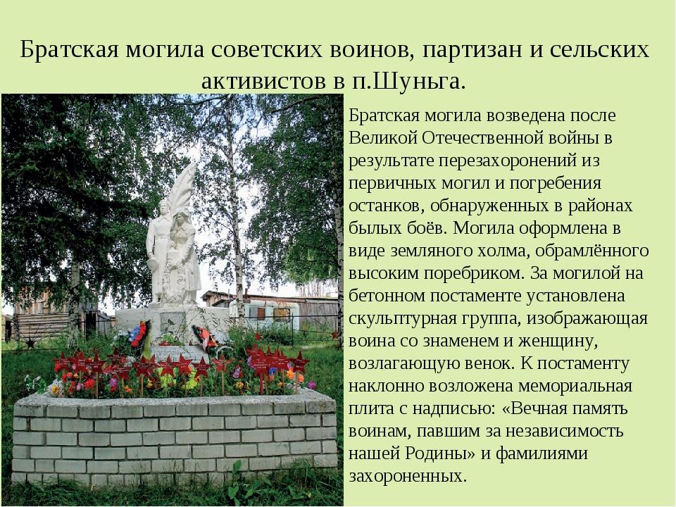 Братская могила советских воинов, партизан и сельских активистов в п.Шуньга....
