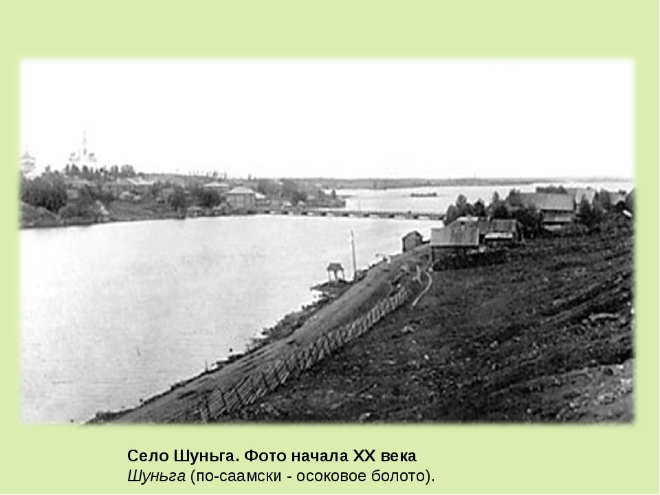 Село Шуньга. Фото начала XX века Шуньга (по-саамски - осоковое болото).