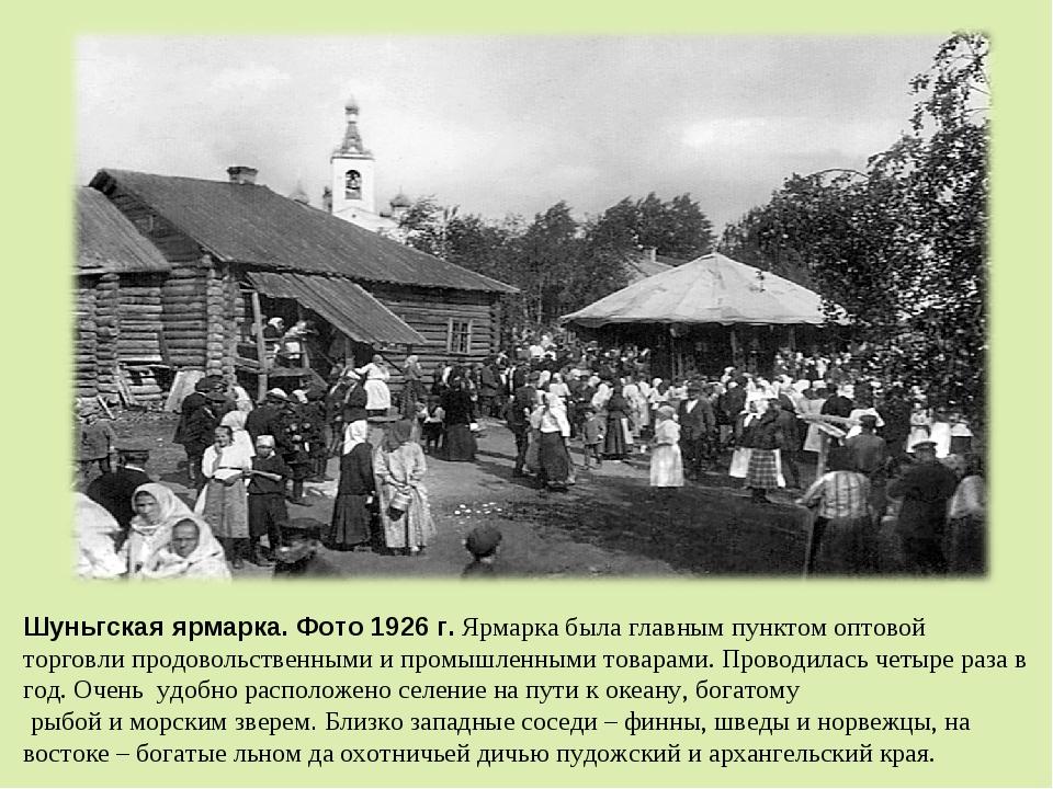 Шуньгская ярмарка. Фото 1926 г. Ярмарка была главным пунктом оптовой торговли...