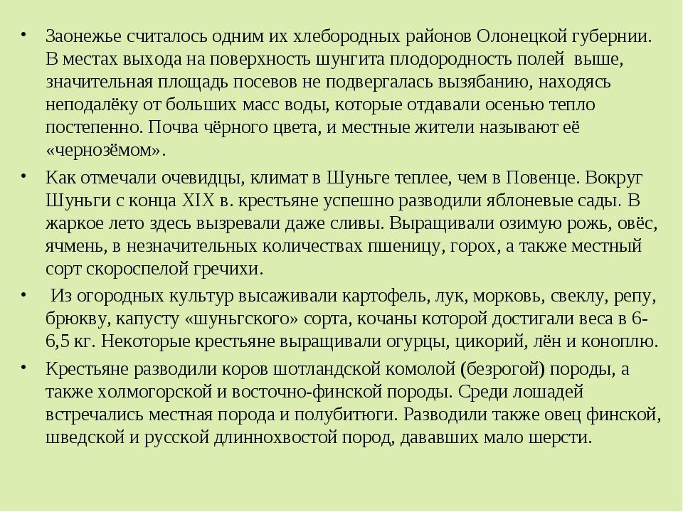Заонежье считалось одним их хлебородных районов Олонецкой губернии. В местах...